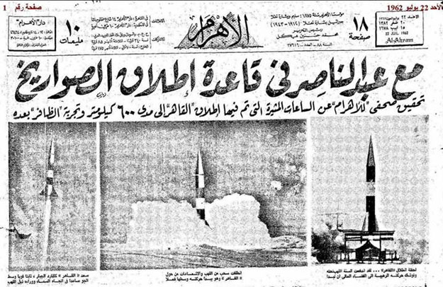 Al-Ahram_newspaper_Egyptian_rockets_1962